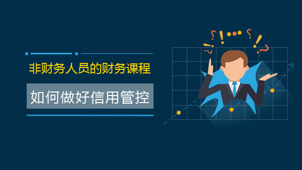 非财务人员的财务课程——如何做好信用管控