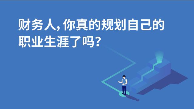 【限时免费】财务人,你真的规划自己的职业生涯了吗?