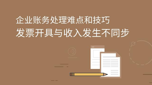 企业账务处理难点和技巧:发票开具与收入确认不同步
