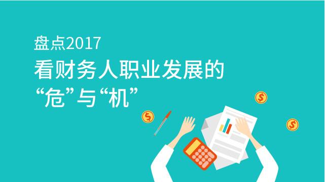 """盘点2017:看财务人职业发展的""""危""""与""""机"""""""