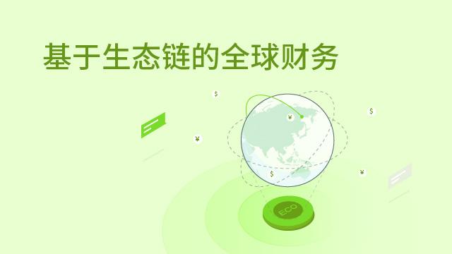 基于生态链的全球财务