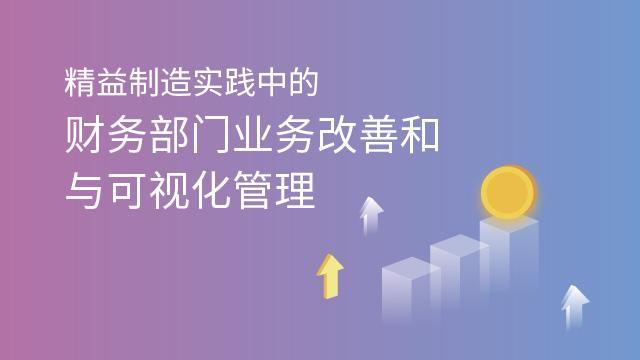 丰田式工厂成本管理要领新解(二):精益制造实战应用