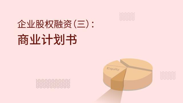企业股权融资(三):商业计划书