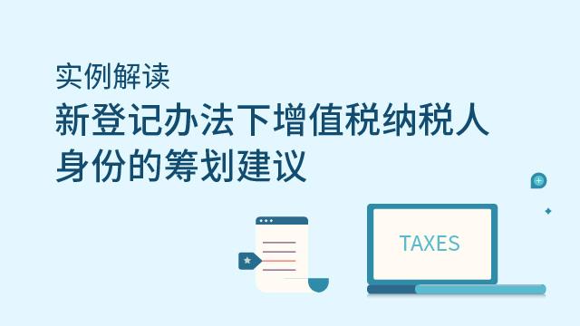 实例解读新登记办法下增值税纳税人身份的筹划建议