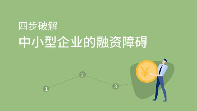 四步破解中小型企业的融资障碍