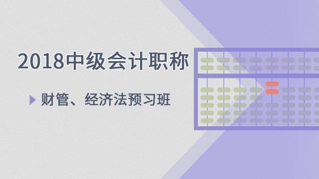 2018中级会计职称——财管、经济法预习班