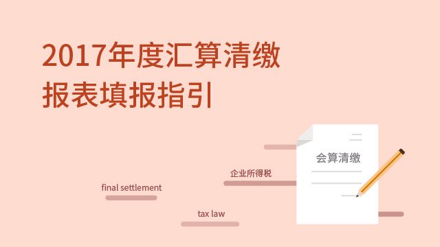 2017年度汇算清缴报表填报指引