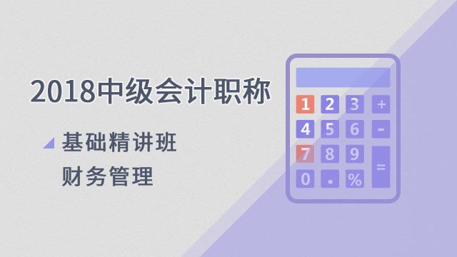 2018中级会计职称——财务管理精讲班