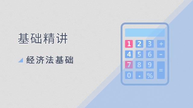 2019基础精讲——经济法基础