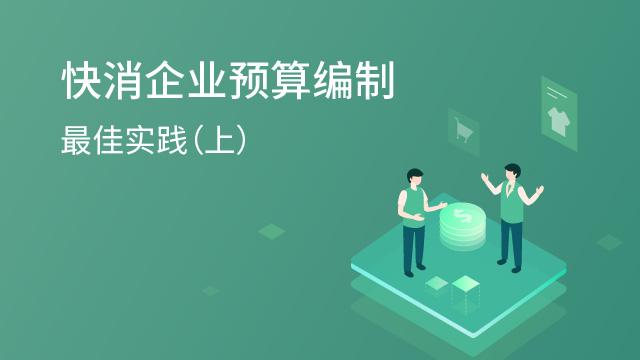 快消企业预算编制最佳实践(上)
