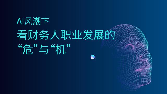 """AI风潮下,看财务人职业发展的""""危""""与""""机"""""""