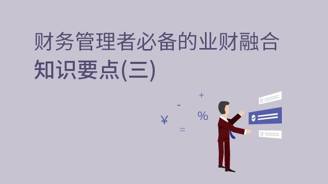 财务管理者必备的业财融合知识要点(三)