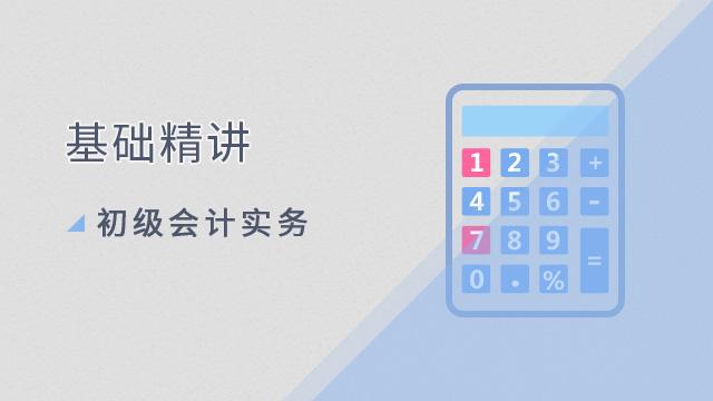 2019基础精讲——初级会计实务