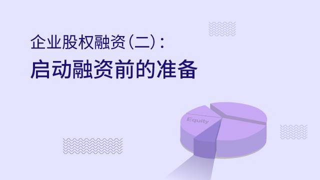 企业股权融资(二):启动融资前的准备