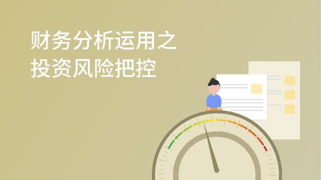 财务分析运用之投资风险把控