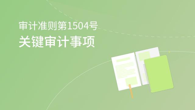 审计准则第1504号——关键审计事项