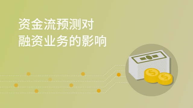 资金流预测对融资业务的影响