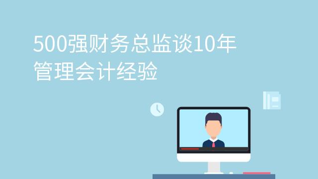 500强财务总监谈10年管理会计经验
