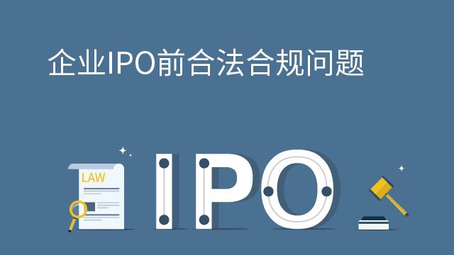 企业IPO前合法合规处理