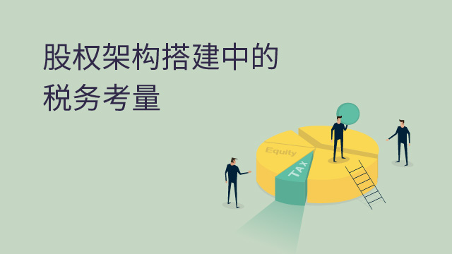 股权架构搭建中的税务考量