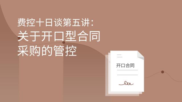 费控十日谈第五讲:关于开口型合同采购的管控