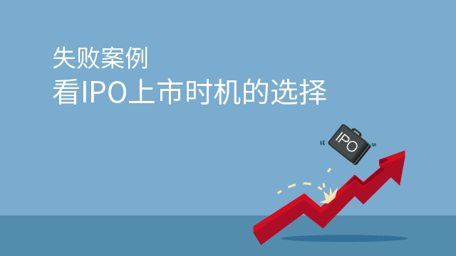 失败案例看IPO上市时机的选择