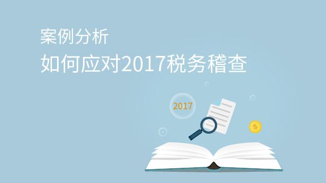 案例分析如何应对2017税务稽查