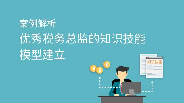 税务战略思维——知识技能模型建立