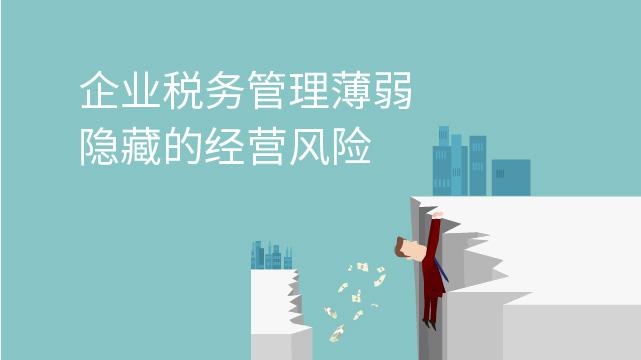 企业税务管理薄弱隐藏的经营风险