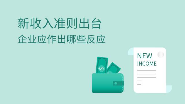 新收入准则出台,企业应作出哪些反应