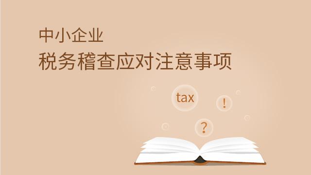 中小企业税务稽查应对注意事项