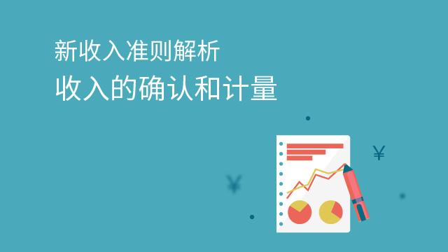 新收入准则解析:收入的确认和计量