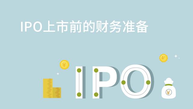 IPO上市前的财务准备