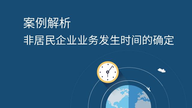 案例解析非居民企业业务发生时间的确定