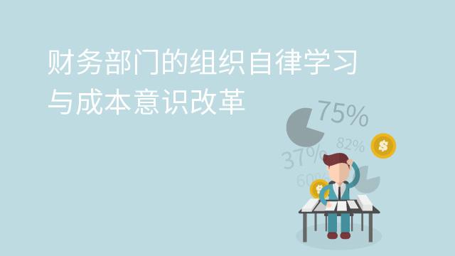 目标成本管理的进阶入门(3): 财务部门的组织自律学习与成本意识改革