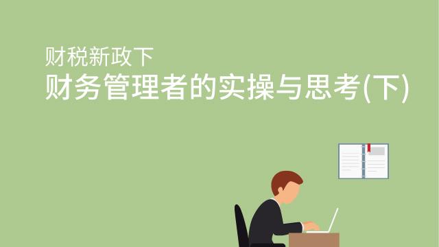 财税新政下财务管理者的实操与思考(下)