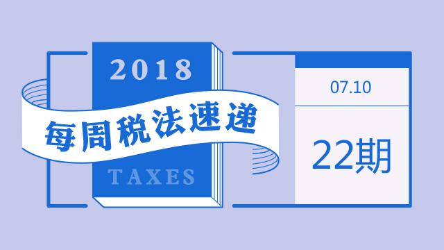 2018每周税法速递(第二十二期)——增值税留抵税额退税最新指南,19个行业全攻略