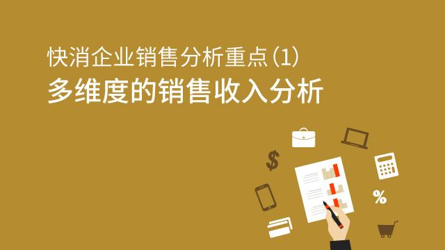 快消企业销售分析重点(一)