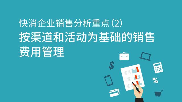 快消企业销售分析重点(二)
