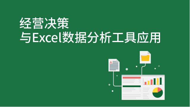 经营决策与Excel数据分析工具应用
