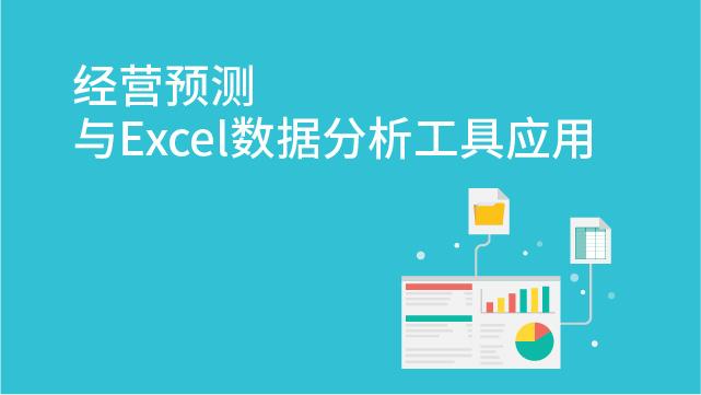 经营预测与Excel数据分析工具应用