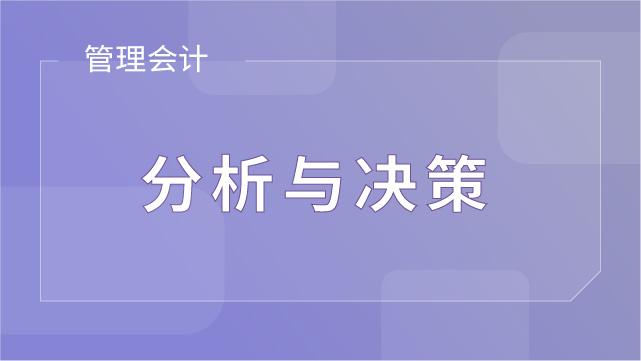 管理会计系列课程-分析与决策