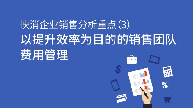 快消企业销售分析重点(三)