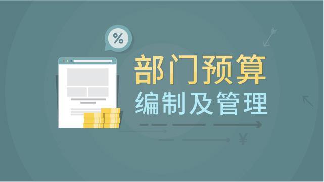 部门预算编制及管理