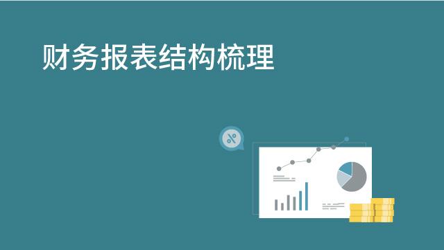 财务报表与分析: 结构梳理