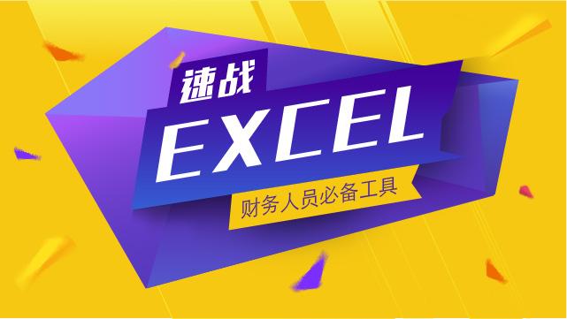 速战Excel学习专题