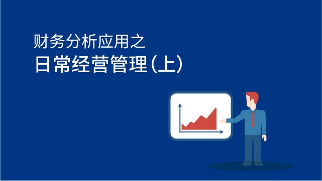财务分析应用:日常经营管理(上)