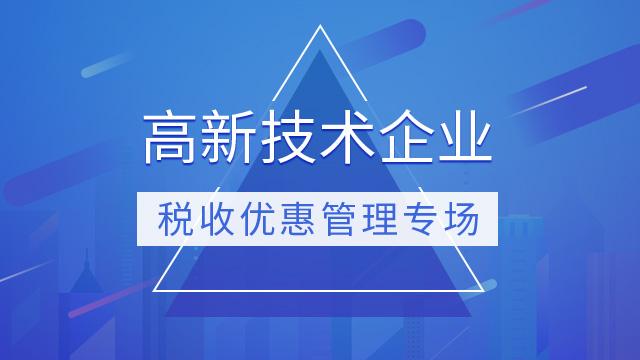 高新技术企业税收优惠管理专场