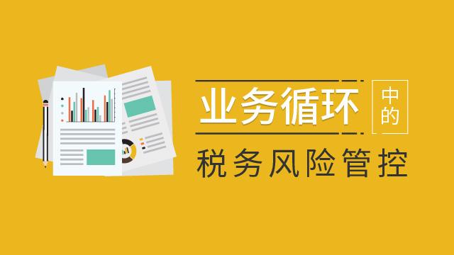 业务循环中的税务风险管控系列