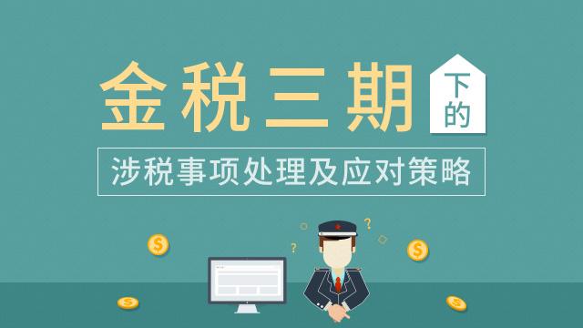 金税三期下的涉税事项处理及发票管理应对策略